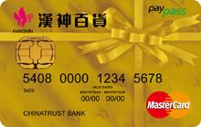 漢神百貨聯名卡MasterCard金卡