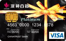 漢神百貨聯名卡VISA白金卡