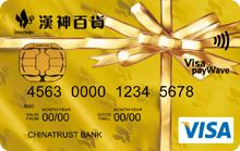 漢神百貨聯名卡VISA金卡