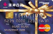 漢神百貨聯名卡MasterCard鈦金卡