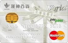 漢神百貨聯名卡MasterCard世界卡