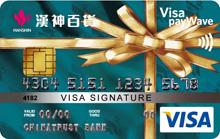 漢神百貨聯名卡VISA御璽卡