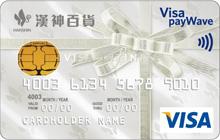 漢神百貨聯名卡VISA無限卡