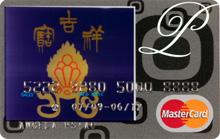 寶吉祥聯名卡MasterCard白金卡