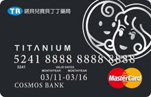 丁丁藥局悠遊聯名卡MasterCard鈦金卡