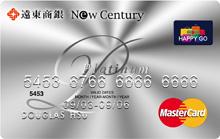 NewCentury信用卡MasterCard白金卡