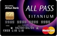 日盛ALL PASS卡MasterCard鈦金卡