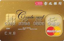 全能Combo信用卡MasterCard金卡