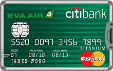 花旗長榮航空聯名卡MasterCard鈦金卡
