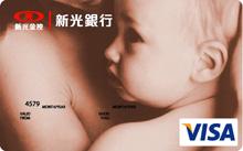 新光台灣之子公益卡VISA普卡