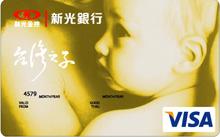 新光台灣之子公益卡VISA金卡