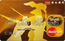 全能信用卡MasterCard金卡