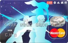 全能信用卡MasterCard普卡