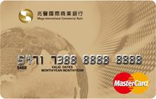 MEGA MasterCard卡MasterCard金卡