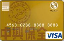 中興保全聯名卡VISA金卡