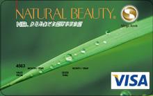 自然美聯名卡VISA普卡