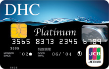 DHC聯名卡JCB白金卡