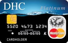 DHC聯名卡MasterCard白金卡