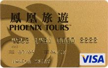 鳳凰旅遊卡VISA金卡