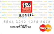 台灣國際基督教會認同卡MasterCard普卡