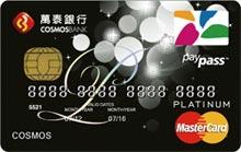 悠遊聯名卡MasterCard白金卡