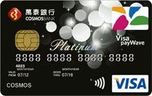 悠遊聯名卡VISA白金卡