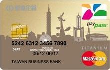 悠遊聯名卡MasterCard鈦金卡