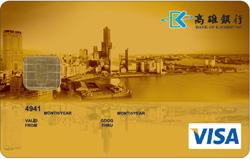 一般卡VISA金卡