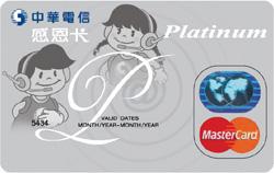 中華電信感恩卡MasterCard白金卡