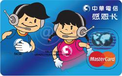 中華電信感恩卡MasterCard普卡
