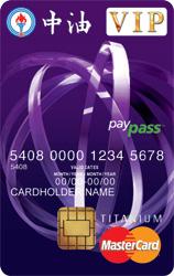 中油聯名卡MasterCard鈦金卡