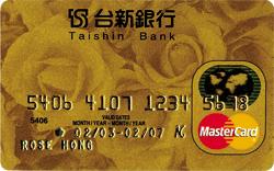 玫瑰卡MasterCard金卡