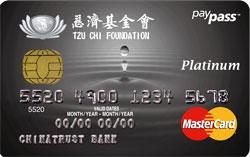 慈濟蓮花卡MasterCard白金卡
