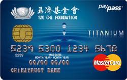 慈濟蓮花卡MasterCard鈦金卡