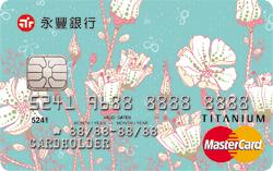 永豐Me Display CardMasterCard鈦金卡