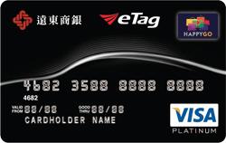 遠東eTag聯名卡VISA白金卡
