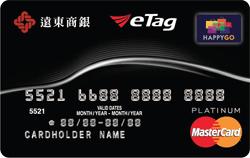 遠東eTag聯名卡MasterCard白金卡