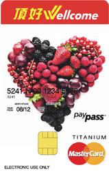頂好超市聯名卡MasterCard鈦金卡
