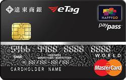 遠東HAPPY GO頂級信用卡MasterCard世界卡