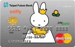 MIFFY悠遊聯名卡MasterCard白金卡