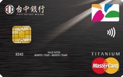 悠遊加油聯名卡MasterCard鈦金卡