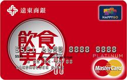 飲食男女聯名卡MasterCard白金卡