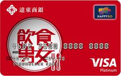 飲食男女聯名卡VISA白金卡