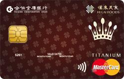 漢來美食聯名卡MasterCard鈦金卡
