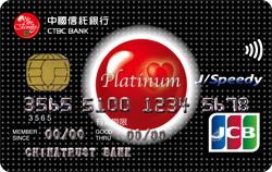 中國信託紅利卡JCB白金卡