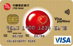 中國信託紅利卡VISA金卡