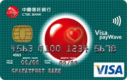 中國信託紅利卡VISA普卡