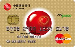 中國信託紅利卡MasterCard金卡