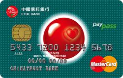 中國信託紅利卡MasterCard普卡