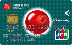 中國信託紅利卡JCB普卡